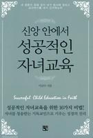신앙 안에서 성공적인 자녀교육