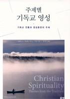[개정판] 주제별 기독교 영성