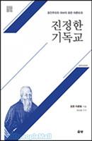 [개역판] 진정한 기독교