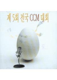 제 5회 전국 CCM 대회 (CD)