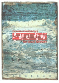 한국 컨티넨탈싱어즈 8집 - 은혜의 항해 (악보)