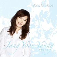장윤영 2집 - SONG OF HOPE (CD)