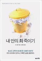 [개정판]내 안의 죄 죽이기