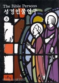 시대별 성경인물연구 - 복음시대 8