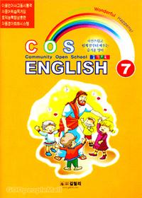 COS ENGLISH 7 ★ (CD 포함)