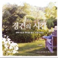경건의 시간 - 새벽기도와 큐티를 돕는 찬송가연주 (CD)
