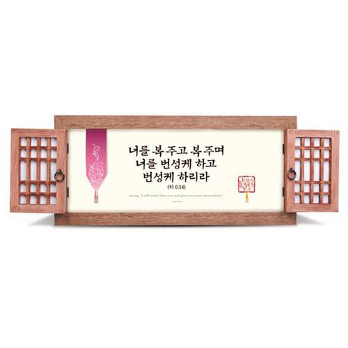 문살 액자 - (중4) 복의 복을 / 55000