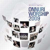 온누리 워십 2009 (CD)