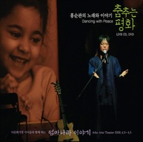 홍순관 - 2009 춤추는 평화 라이브 (2CD+DVD)