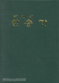 어린이 찬송가 단본 (비닐 / 녹색) - 300곡 수록