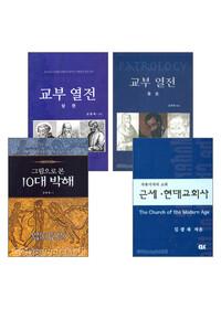 김광채 교수 저서 세트(전4권)
