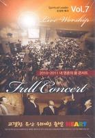 Full Concert-고결한 유산 위대한 출발(TAPE)
