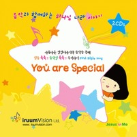 유아스페셜 - You are special (2CD)