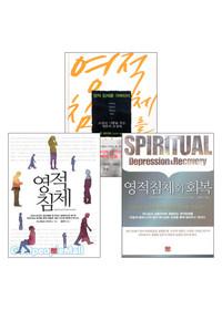 영적 침체의 극복 관련 도서 세트(전3권)