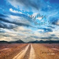 도노 마리아 - 세상 끝에서 불어오는 노래(CD)
