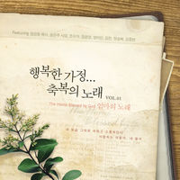행복한 가정...축복의 노래 1집 - 엄마의 노래(CD)