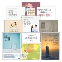 김병태 목사 단행본 세트(전9권)