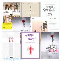 십자가 관련 2013년 출간(개정)도서 세트(전12권)