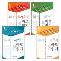 차준희 교수의 평신도를 위한 구약 특강 시리즈 세트(전4권)