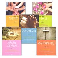이동원 목사의 셀 리더 양육 교재 시리즈 세트(전5권)