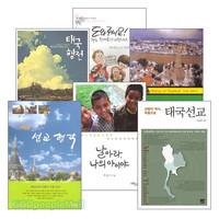태국 선교 관련 도서 세트(전6권)