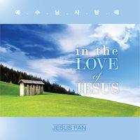 JESUS FAN -  예수님 사랑에 (CD)
