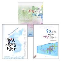 포앤북스 북한 통일 관련 도서 세트(전3권)