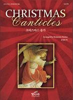 크리스마스 송가(Christmas Canticles) 칸타타