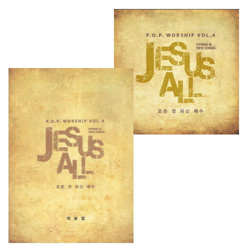 P.O.P Worship Vol.4 - JESUS ALL 음반세트(CD+악보)
