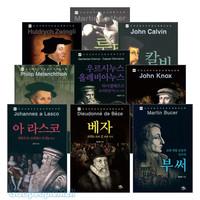 종교개혁 500주년 기념 평전 시리즈 세트(전9권)