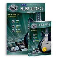 알프레드 블루스 기타 2