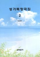 성가독창곡집 2 - 정인준 편