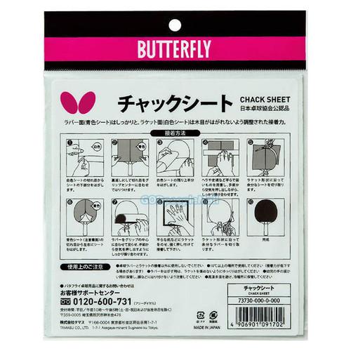버터플라이 첵 시트