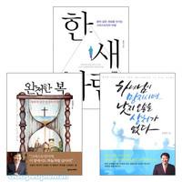 김정석 목사 저서 세트(전3권)