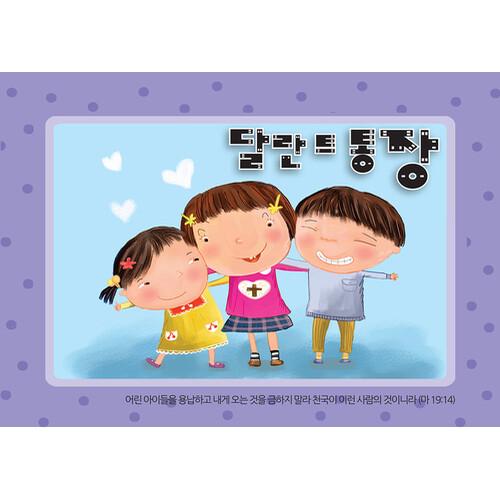 달란트 통장(보라)_삼남매_10매