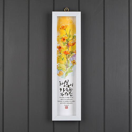 수채화우리집말씀액자-행복이가득한우리집/SF1104