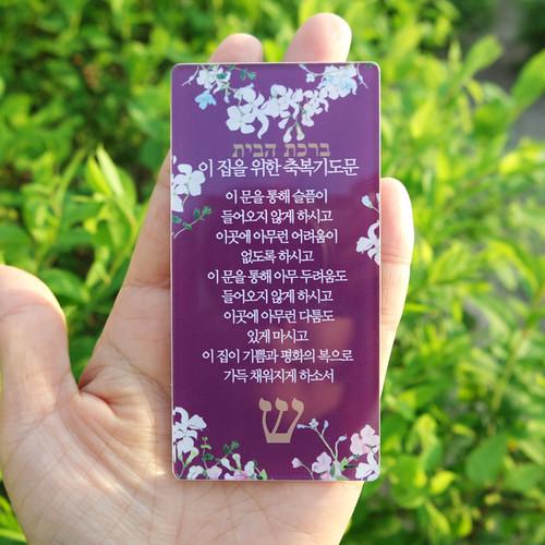 교패_샬롬가정축복문/제작주문(100개이상)