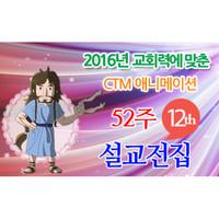 2016년 교회력에 맞춘  52주 애니메이션 설교 CD