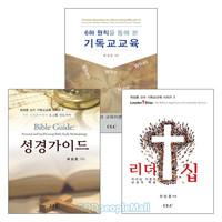 최성훈 교수 기독교교육 시리즈 세트(전3권)