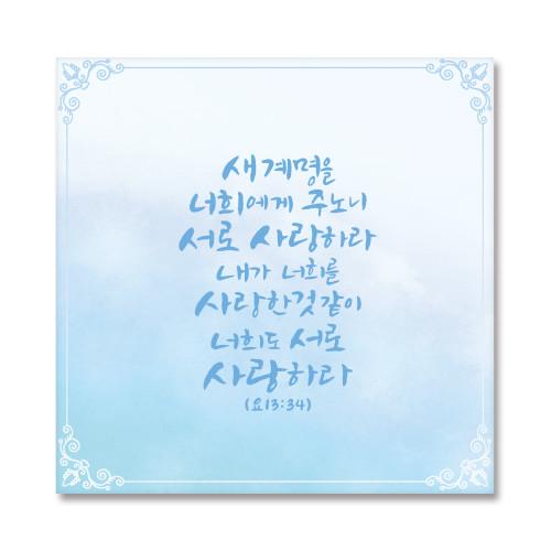 성경말씀현수막-007  ( 70 x 70 )