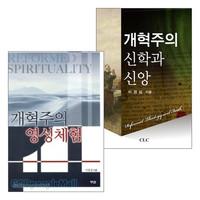이경섭 목사 저서 세트(전2권)