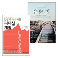 로버트 클린턴 리더십/멘토링 시리즈 세트(전2권)