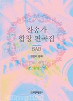 찬송가 합창 편곡집(SAB)