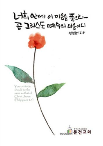 두드림_꽃과 말씀전도지-한송이
