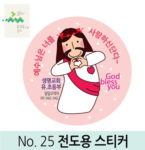 <갓월드> NO.25 전도&선물용스티커(원형)_1000매&2000매 인쇄