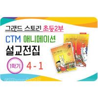 고신 그랜드스토리 초등2부 4-1 맞춘 CTM 애니메이션 설교 모음집 USB,DVD