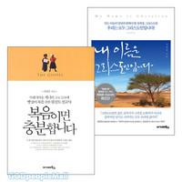 곽희문 선교사 저서 세트 (전2권)