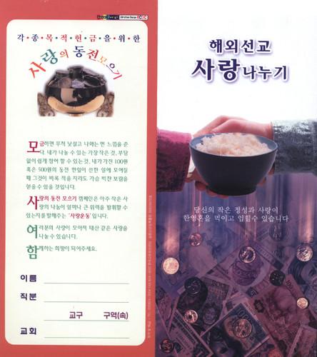 해외선교 사랑나누기 코인북 (사랑의 동전모으기) 10개 1set