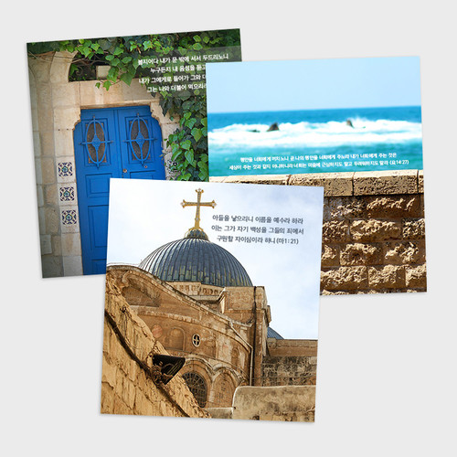 3단전도지_땅끝,이스라엘