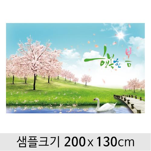 봄배경현수막-060  ( 200 x 130 )